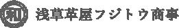 浅草革屋フジトウ商事