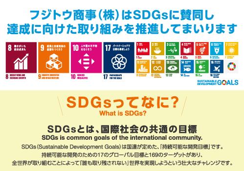 sp用画像_SDGsへの取り組み